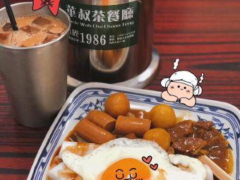 华叔茶餐厅