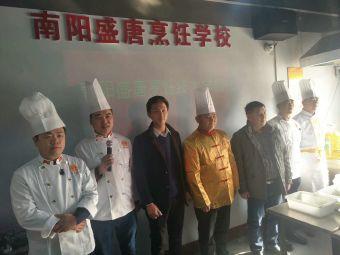 南阳盛唐烹饪学校