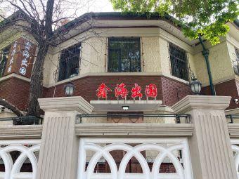鑫海移民(天津分公司)