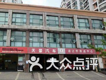 天蒙同程汽车服务(徐汇店)