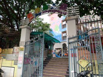 骏景幼儿园