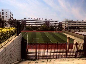 南安延平中学