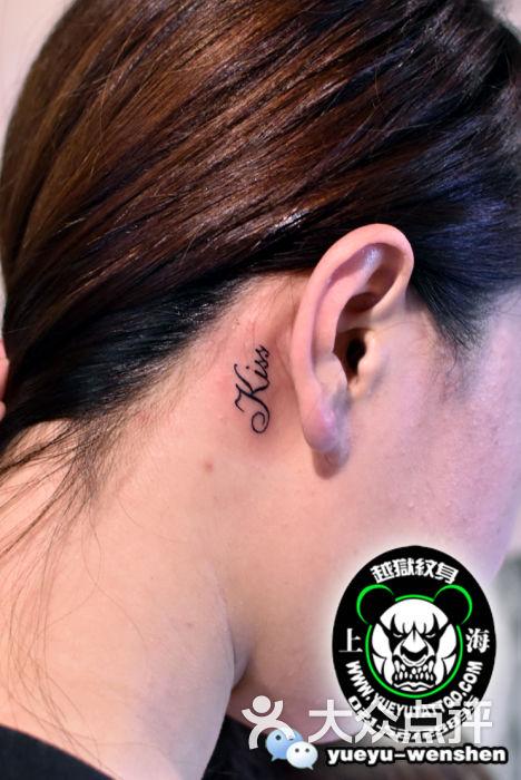 越域刺青总店(中国高端刺青先行者)耳后字母纹身图片 - 第7129张图片