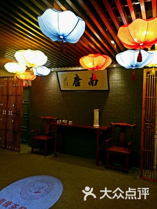 南唐茶餐厅大堂图片 - 第1张图片