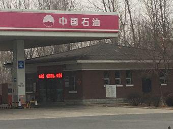 中国石油皮口服务区加油站