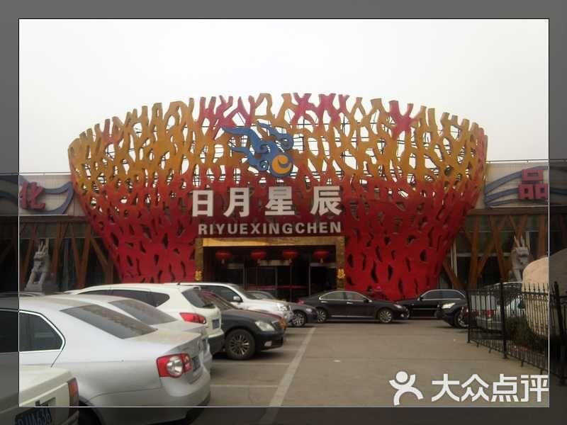 日月星辰生态园门脸图片-北京川菜/家常菜-大众点评网