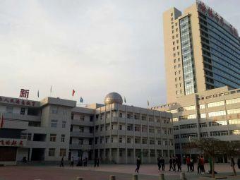 绥德县第一中学