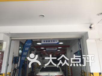 车享家汽车养护中心(上海兰溪路店)