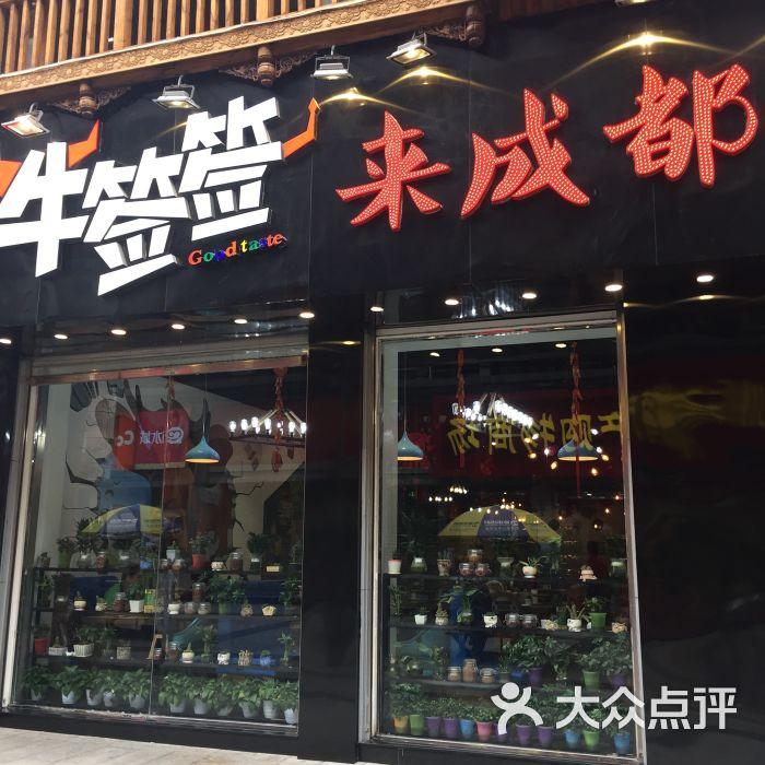 牛签签串串香(春熙路店)图片 - 第1张