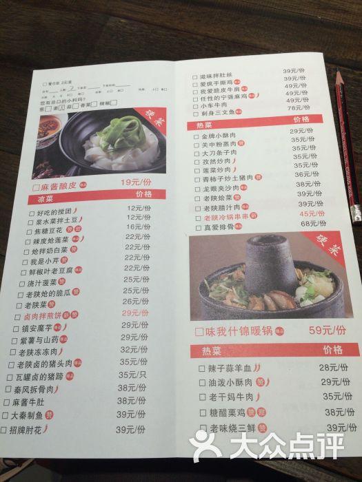 上童官·时尚西北菜-菜单2-价目表-菜单2图片-郑州