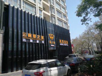 云南爱之家动物医院
