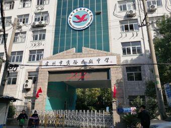 南京师范大学外国语学院常州附属中学