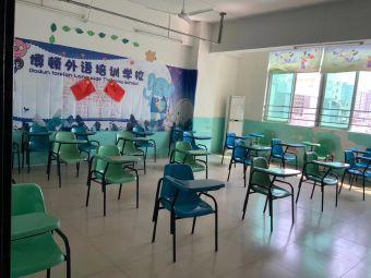 博顿外语培训学校