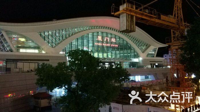 厦门火车站-图片-厦门生活服务-大众点评网