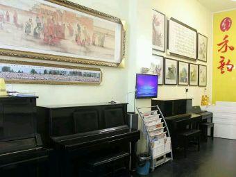 禾韵艺术学校