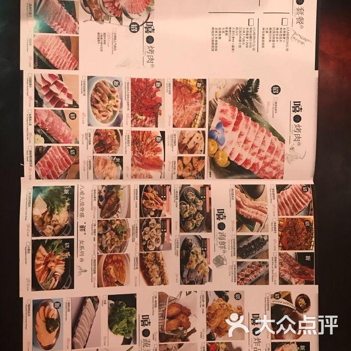 嘻游记菜单图片-北京烧烤-大众点评网