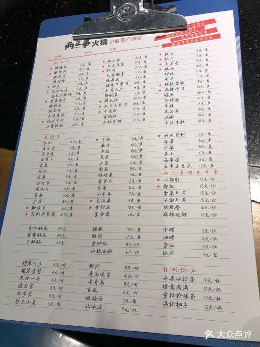 两三事小盘菜火锅(南山店)菜单图片 - 第1131张