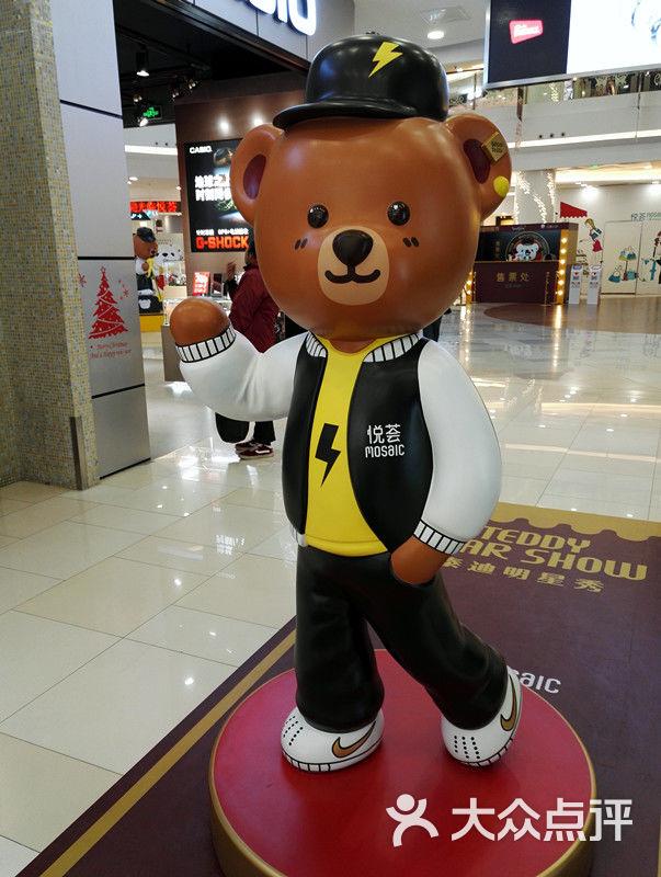 悦荟61上海-泰迪熊图片-上海购物-大众点评网
