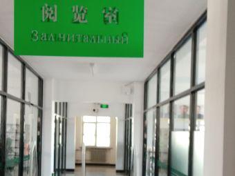 同江市图书馆