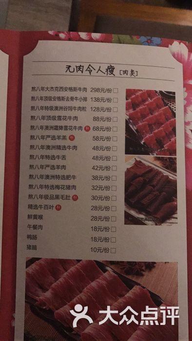 熬八年台湾火锅菜单图片 - 第3554张