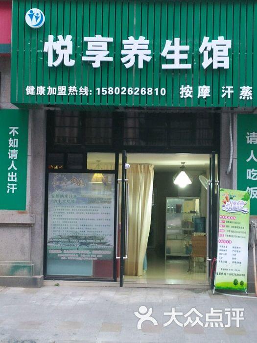 悦享养生馆门面招牌图片 - 第14张图片