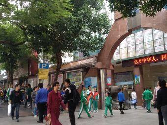 湛江市第十二小学
