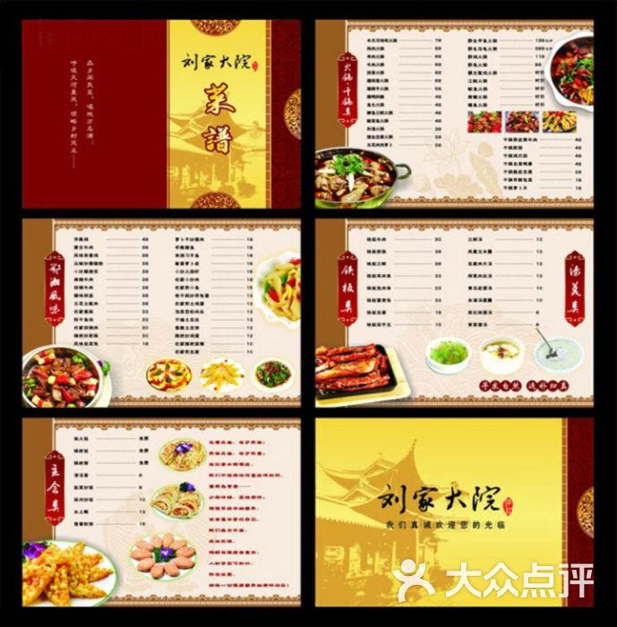 奥翰广告国贸店 - 菜谱设计制作_养元轩婚宴聚会生态餐厅