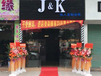 J&K私人定制