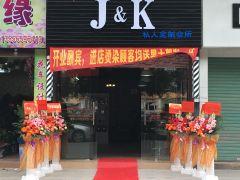 J&K私人定制的图片