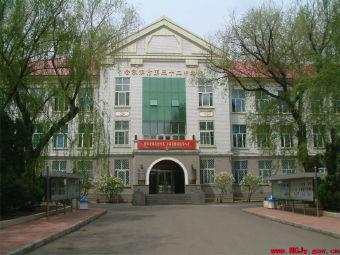 哈尔滨市第三十二中学校