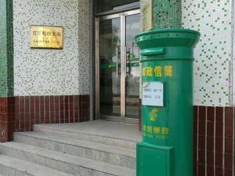 中国邮政(官厅邮电支局)