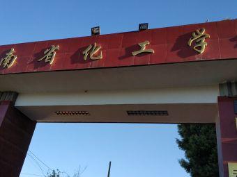 云南省化工学校