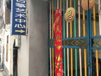 雅韵古筝艺术中心