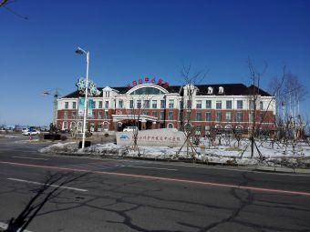 长白山保护开发区中心医院