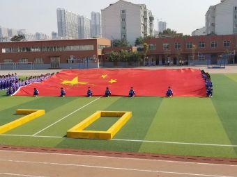 邯郸市第三十一中学