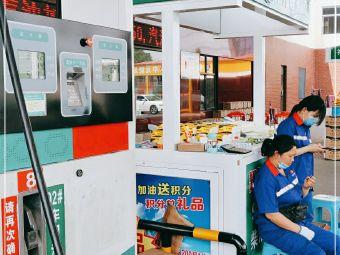 中元能源雪堰加油站