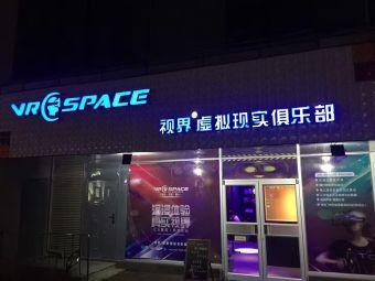 VR-SPACE视界虚拟现实俱乐部