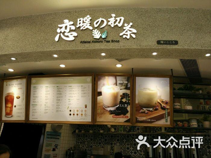 恋暖初茶(港汇店)-图片-上海美食-大众点评网图片