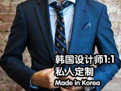 韩国labarca礼服西服高级定制