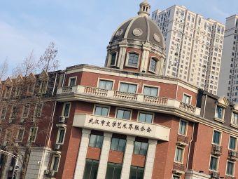 武汉文学艺术界联合会