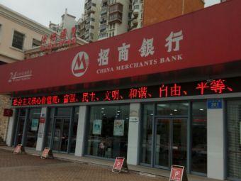 招商銀行(港闸支行)