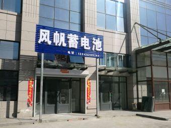 风帆蓄电池(新江路店)