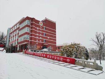 湟中县第一中学