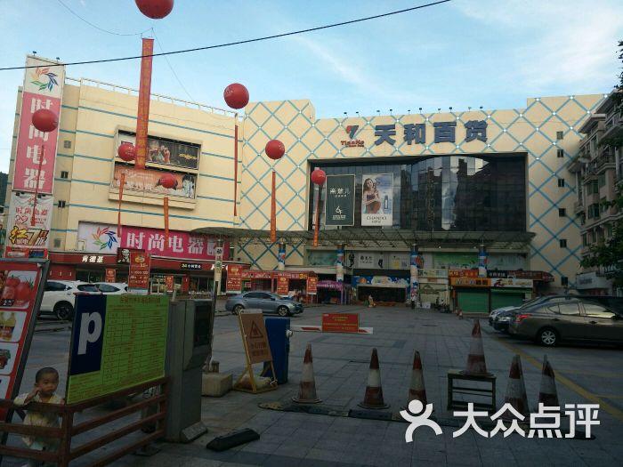 天和百货(樟木头店)-图片-东莞购物-大众点评网