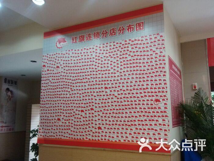 红旗连锁(总府路店)图片 - 第3张