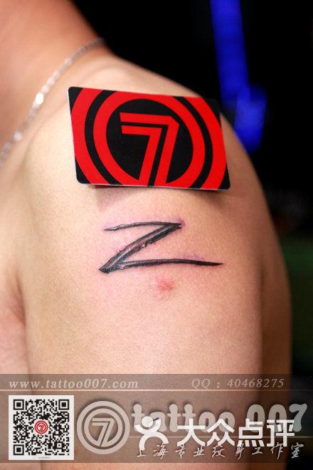 字母z 纹身