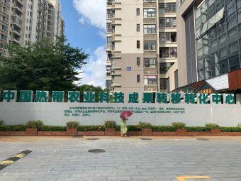 华南热带农业大学(海口院校区)