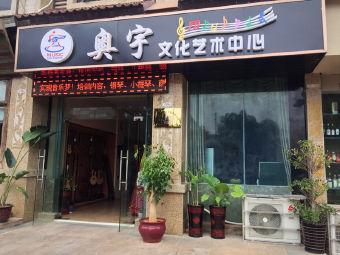 奥宇文化艺术中心