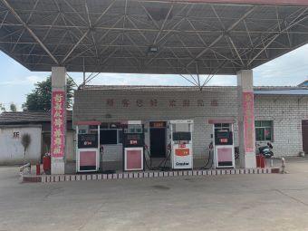 中国石化加油站(五显邮政所东北)