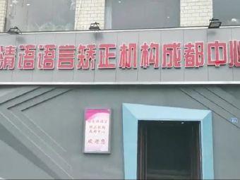 杨清语语言矫正机构成都中心